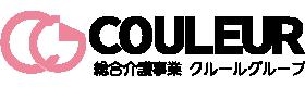 COULEUR | 総合介護事業 クルールグループ